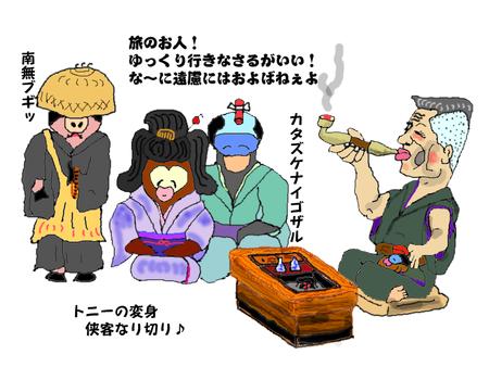 変身家族 侠客編