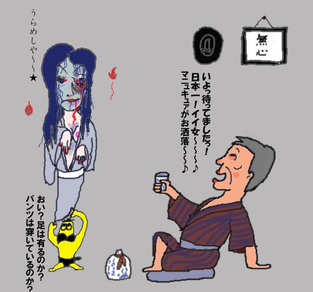 [幽霊登場♪]