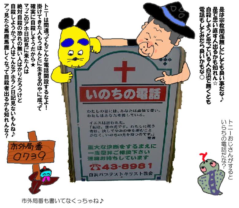 いのちの電話☆ - アントニオ木村...