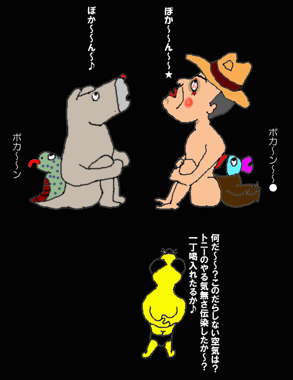 [ポカ~~ンの蔓延★]