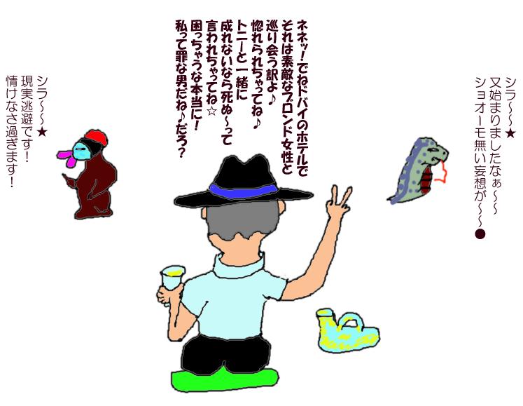 [妄想にお付合い★]
