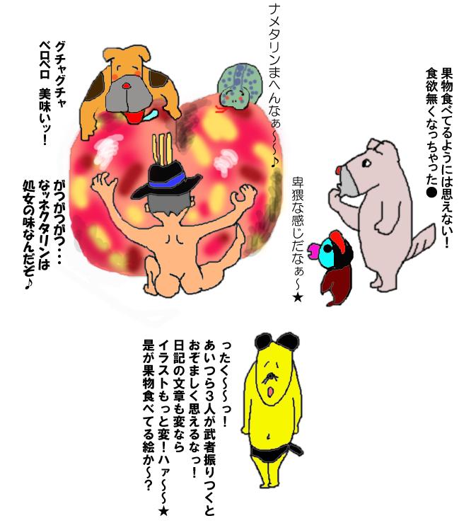[是が果物食べるイラス]