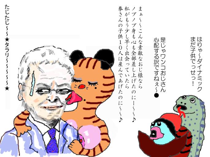 [拳さん逝く★]