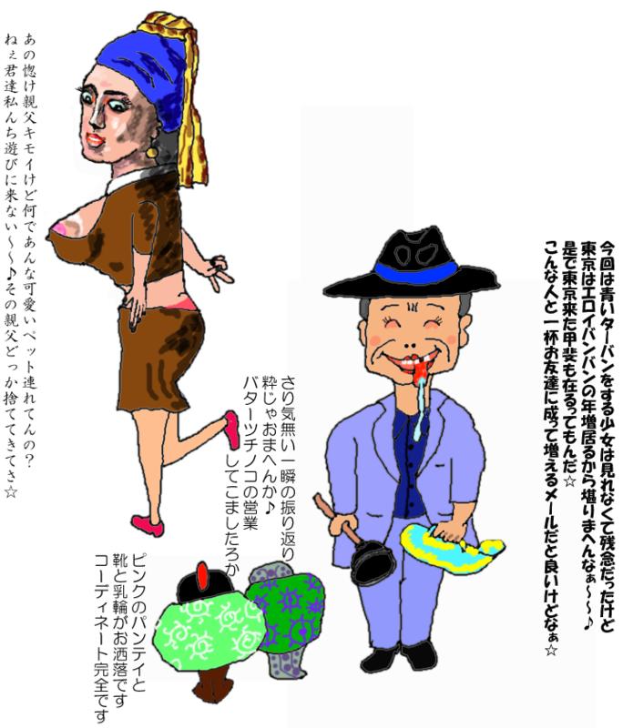 [東京もいいなぁ~♪]