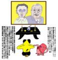 情報は戦力!北朝鮮と日本のクソ 金正日・池田不作