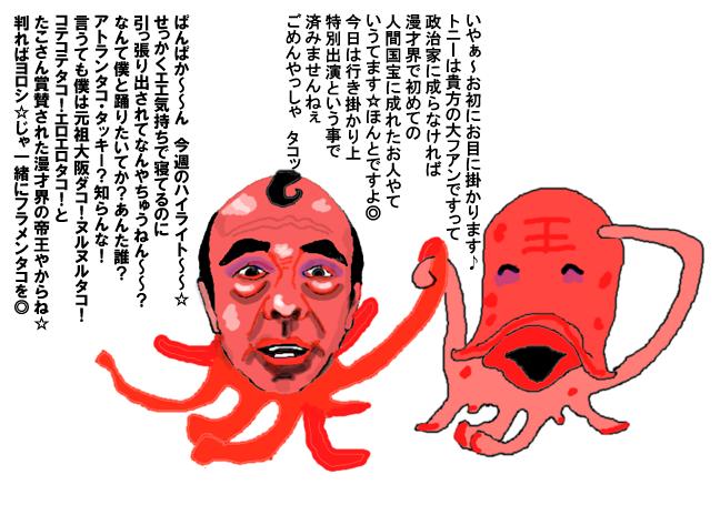 横山ノックの画像 p1_4