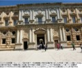 是がアルハンブラの宮殿?