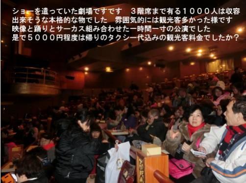 ショーのあった劇場