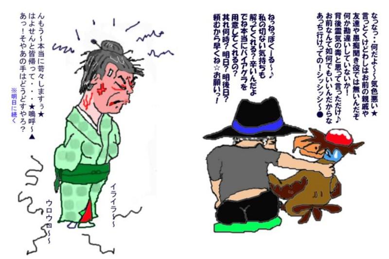 個別「バーロー★勘違いするな!あっち行け★シッシッ!」の写真、画像 - toukuro's fotolife