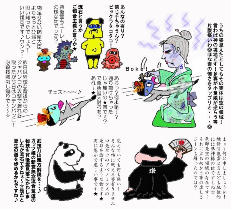 個別「多寡が小童娘など物の数では無いわ!」の写真、画像 - toukuro's ...