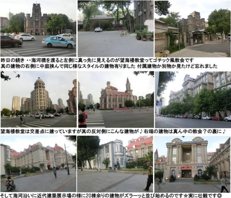 天津のお洒落な近代建築群☆