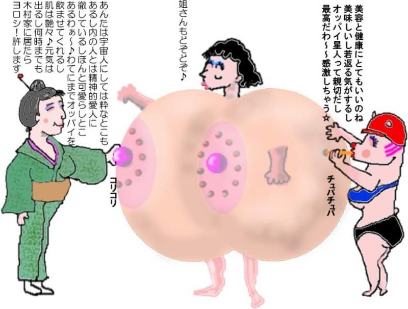 木村家の年増が美魔女なのはオッパイ星人のお陰☆
