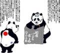 日本のパンダ人気は少し異常?