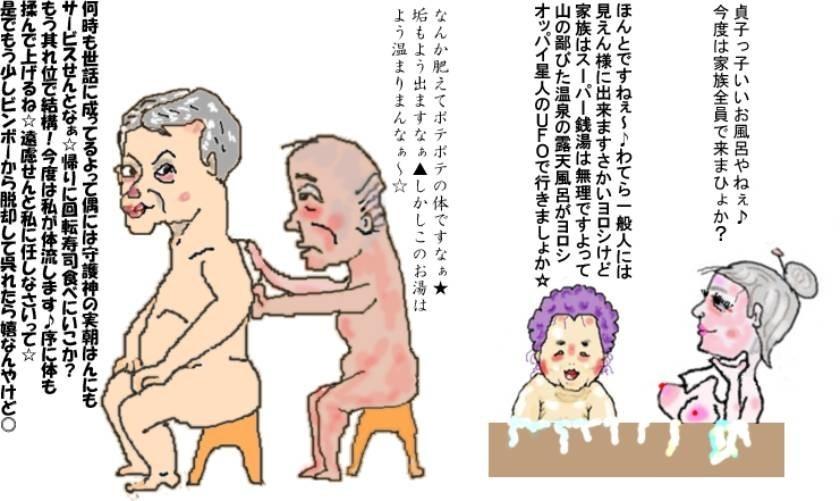守護神とスーパー銭湯へ☆