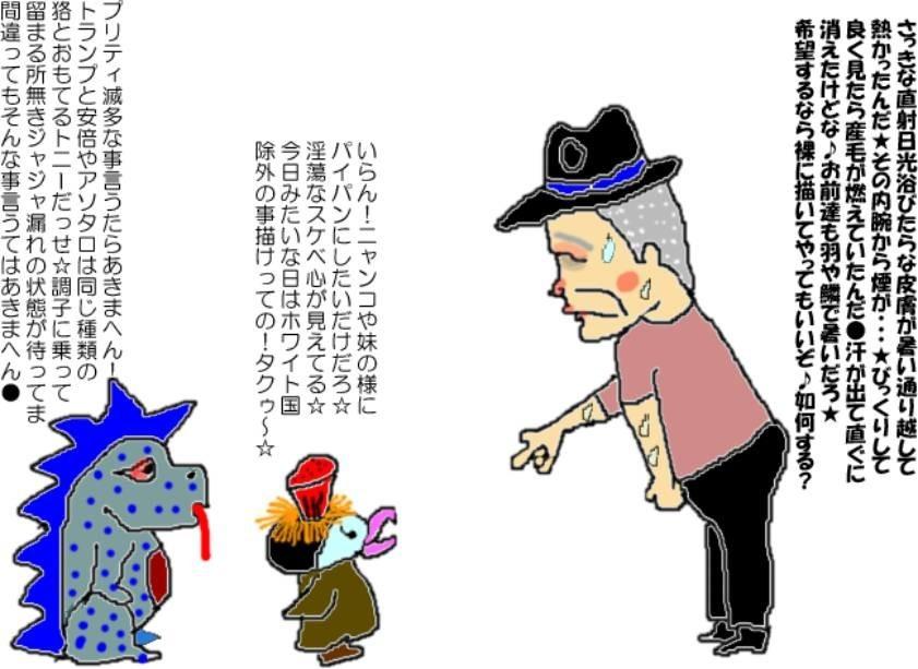8/02 この糞暑い愛中に★