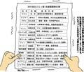 ジミッ家閣閣僚名簿?