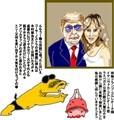 マフィアの様な大統領★詐欺師の様な首相▲