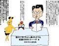 臨時ニュースを申し上げます NHK土居支局♪