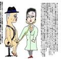 関西医大皮膚科 美人女医の憂鬱