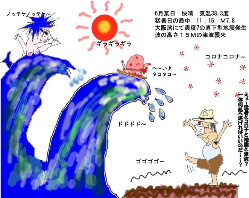 コロナに猛暑に地震と津波★災害大国日本●