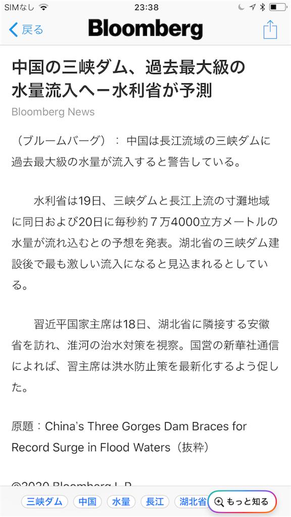 f:id:toukyougoimu:20200820134455p:image