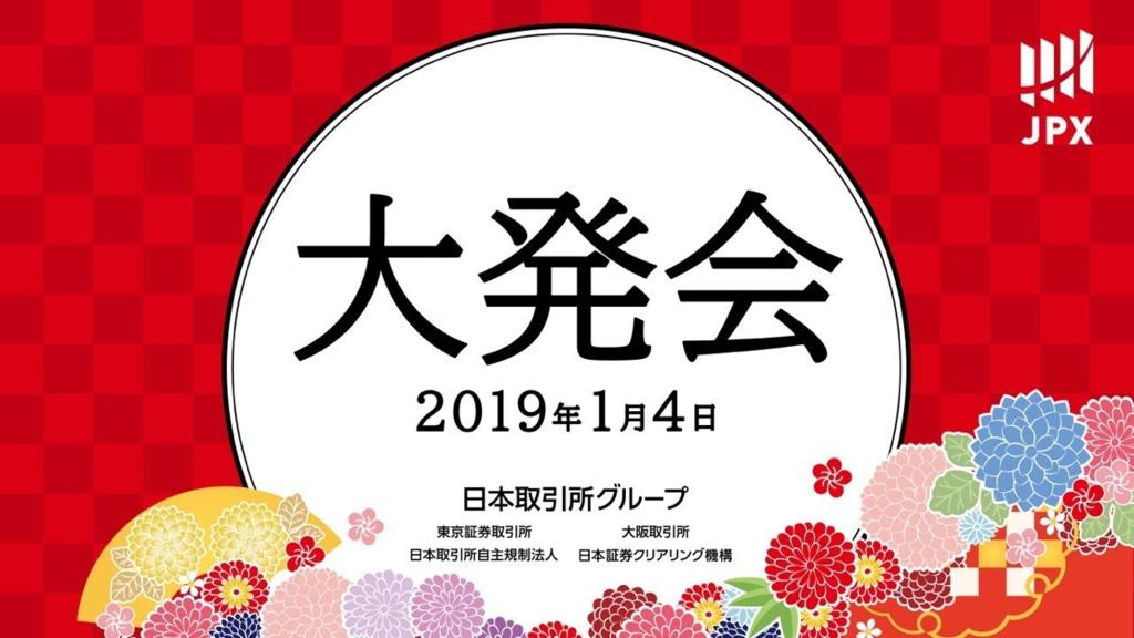 f:id:toukyousouken:20181228163123p:plain