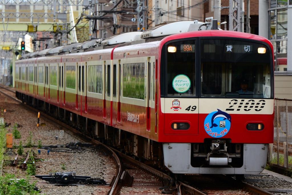 京急ホリデー・ウィング号運転 - TORITETSUNOTE