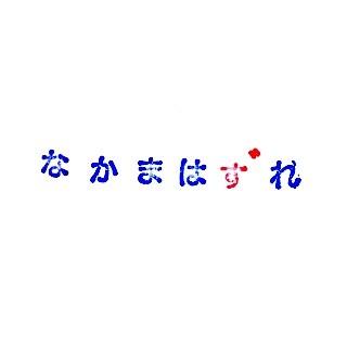 f:id:touou:20190404215523j:plain