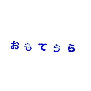 f:id:touou:20190410211858j:plain