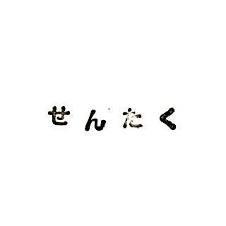 f:id:touou:20190417215759j:plain