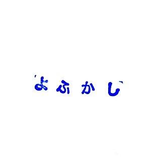 f:id:touou:20190425214446j:plain