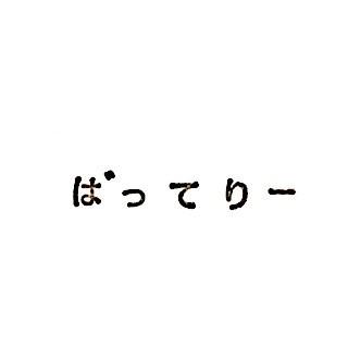 f:id:touou:20190426211921j:plain