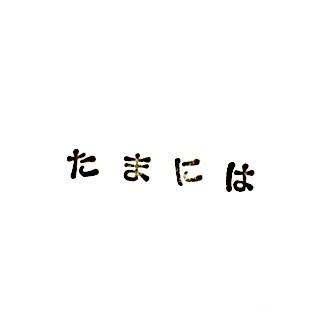 f:id:touou:20190502192106j:plain