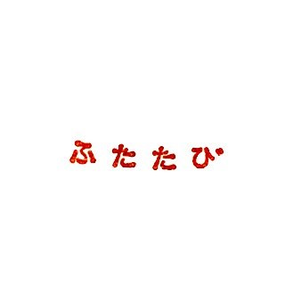 f:id:touou:20190529204915j:plain