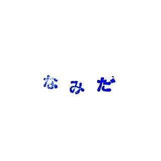 f:id:touou:20190602221021j:plain
