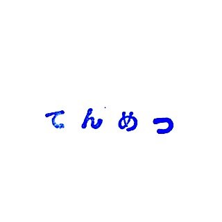 f:id:touou:20190607212315j:plain