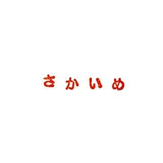 f:id:touou:20190708213509j:plain