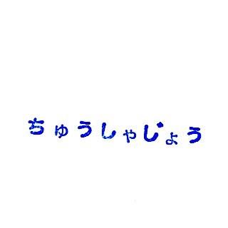 f:id:touou:20190712201529j:plain