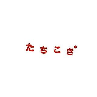 f:id:touou:20190807202904j:plain