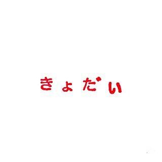 f:id:touou:20190814203005j:plain