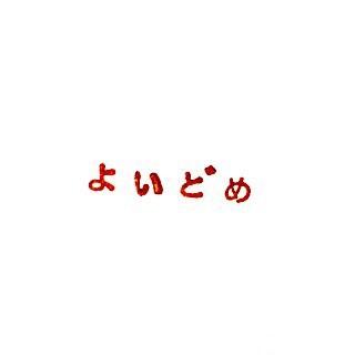 f:id:touou:20190901193631j:plain