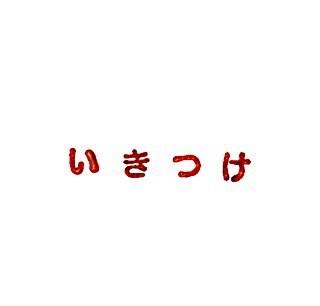 f:id:touou:20190906193536j:plain