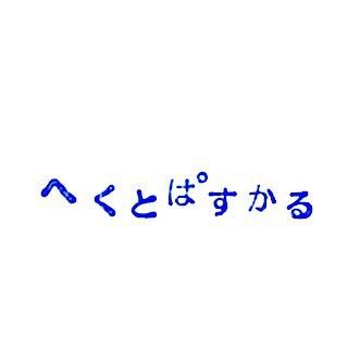 f:id:touou:20190930202642j:plain