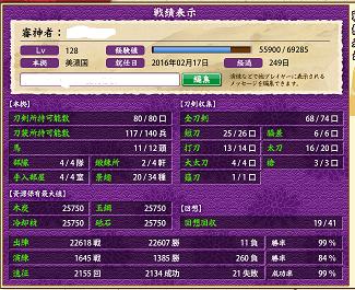 f:id:tourabu-purei-nikki:20161027061151p:plain