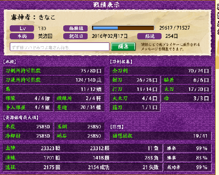 f:id:tourabu-purei-nikki:20161030235730p:plain