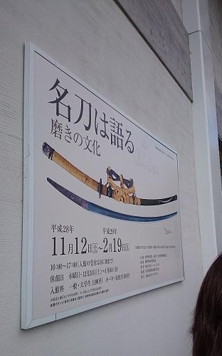 f:id:tourabu-purei-nikki:20161112214457j:plain