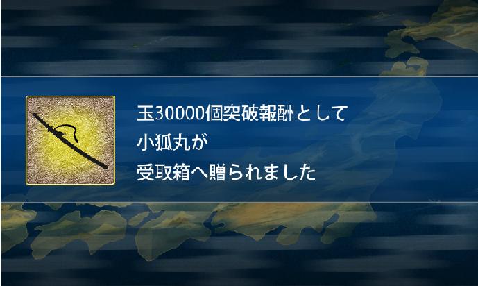 f:id:tourabu-purei-nikki:20161128003900p:plain