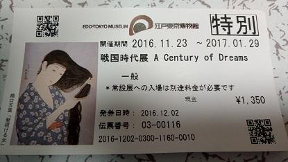 f:id:tourabu-purei-nikki:20161216071959j:plain