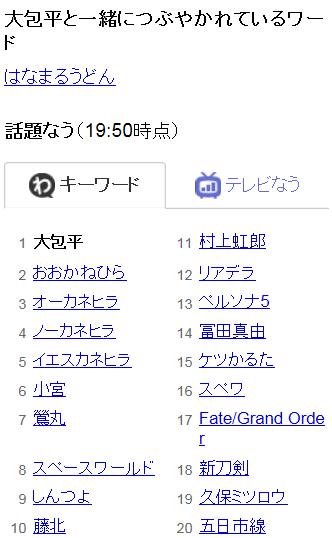 f:id:tourabu-purei-nikki:20161219072158p:plain