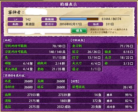 f:id:tourabu-purei-nikki:20161224233707p:plain